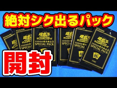 【#遊戯王】必ずシク封入!「10000種突破記念 SPECIAL PACK」【#開封】