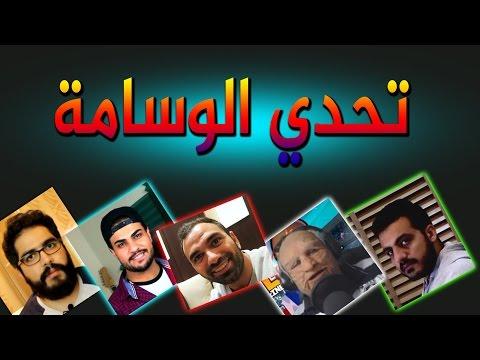 تحدي - اوسم يوتيوبر عراقي - لؤي ساهي - علي المرجاني - الشايب - امين حسين