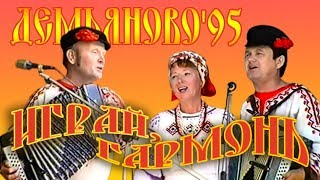 Играй, гармонь! Демьяново '95