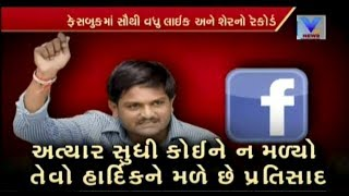 Hardik Patel's Surat Rally becomes World's Biggest LIVE Show, Zuckerberg Invites Hardik   Vtv News