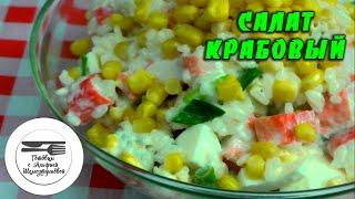 Салат крабовый. Крабовый салат. Салат из крабовых палочек с рисом. Рецепт салата из крабовых палочек