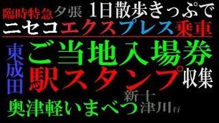 【鉄道旅行記】2017引退!臨時特急ニセコエクスプレス乗車!ご当地入場券と駅スタンプ収集の旅!