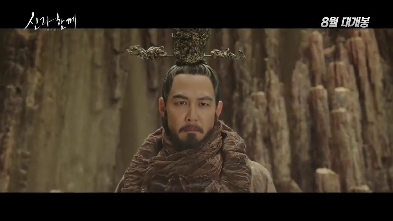 《與神同行2:最終審判》前導預告 (中文CC字幕) - YouTube