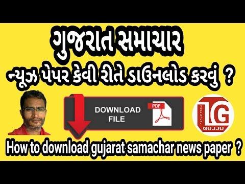 How to download gujarat samachar epaper