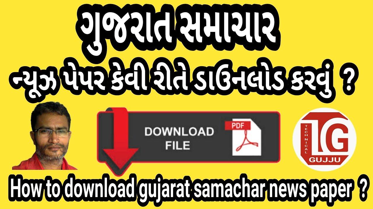 Gujarat samachar gujarati news saurashtra news apk download.