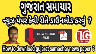 How Gujarat Samachar Epaper