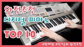 디지털 피아노 추천 1분 정리 판매량 인기상품 TOP1…