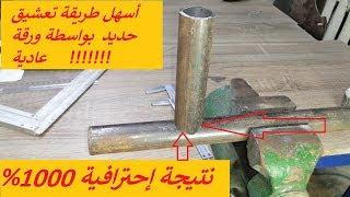 طريقة مذهلة لتعشيق الحديد بحترافية كالمصانع بواسطة ورقة عادية ؟ لا يفوتك !