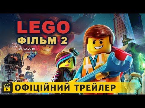 трейлер Lego Фільм 2 (2019) українською