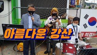 경북 포항 영일대 해수욕장 문화행사, 조원진 대표의 '…