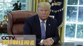 《国际财经报道》 20190626| CCTV财经
