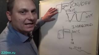 Инверторный кондиционер сплит-система или простой on/off? какой выбрать? что лучше и в чем отличия?