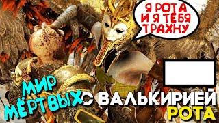 СЕКС С ВАЛЬКИРИЕЙ ► СЕКРЕТНЫЙ БОСС РОТА ► МИР СМЕРТИ - ХЕЛЬХЕЙМ ► God of War 4 Прохождение ► #29