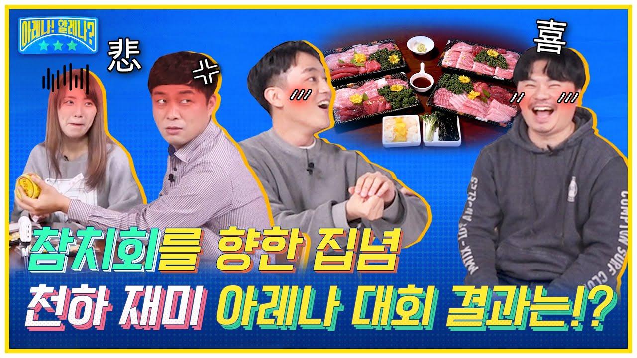 본격 서머너즈 워 예능, 천하재미 아레나 대회(下) - 아레나 알레나 7화
