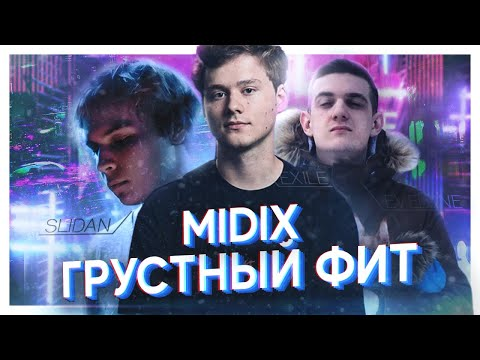 MIDIX - ГРУСТНЫЙ ФИТ (feat. Exile, Slidan & Evelone)