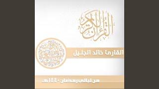 سورة النحل للشيخ خالد الجليل من ليالي رمضان 1440
