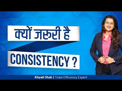 क्यों-जरूरी-है-consistency?-benefits-of-consistency-|-by-khyati-shah