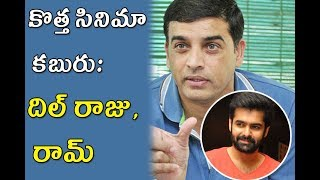 Dil Raju Produce Ram Pothineni Upcoming Movie | Telugu War