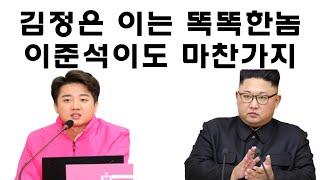 김정은이는 똑똑한놈 이준석이도 마찬가지