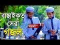 বাছাইকৃত সেরা গজল | Top Bangla Islamic Song 2018 | Popular Islamic Gojol |  হামদ পর্ব ০১