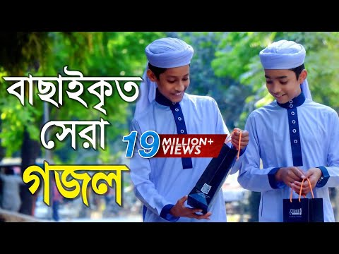 বাছাইকৃত-সেরা-গজল-|-top-bangla-islamic-song-2018-|-popular-islamic-gojol-|-হামদ-পর্ব-০১