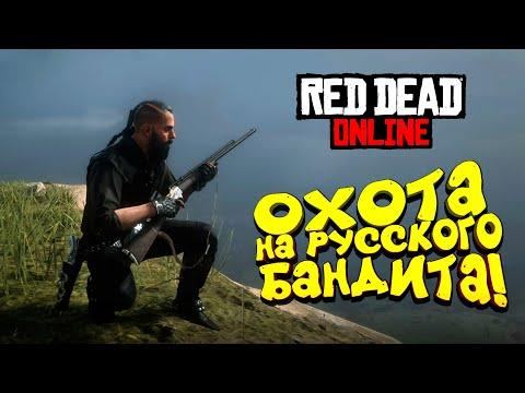 ОХОТА НА РУССКОГО БАНДИТА И СОЛО ПРОТИВ ОТРЯДА ИГРОКОВ! - ШИМОРО В Red Dead Online (RDR 2) #7