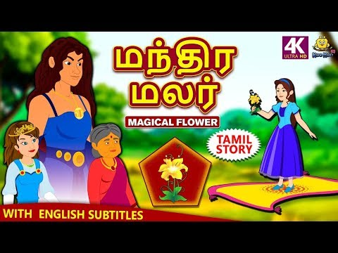 மந்திர மலர் - Magical Flower | Bedtime Stories for Kids | Tamil Fairy Tales | Tamil Stories for Kids