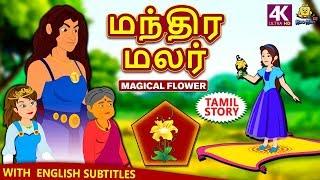 மந்திர மலர் - Magical Flower | Bedtime Stories for Kids | Tamil Fairy Tales | Tamil Stories for Kids