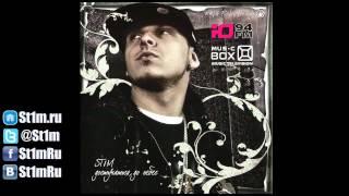 St1m - Время (2008) + текст песни