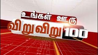 Puthiya Thalaimurai TV Evening News