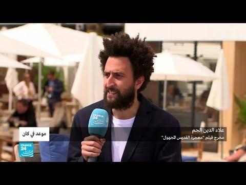 المخرج المغربي علاء الدين الجم يدشن تظاهرة أسبوع النقاد في مهرجان كان  - 16:55-2019 / 5 / 21