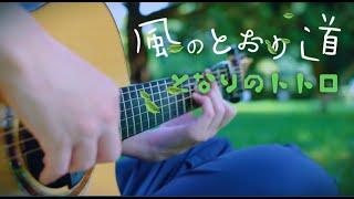 【となりのトトロ Ghibli】風のとおり道(Path of the Wind)/ 久石 譲(Joe Hisaishi) - Saku Guitar ver.『スタジオジブリ』Totoro