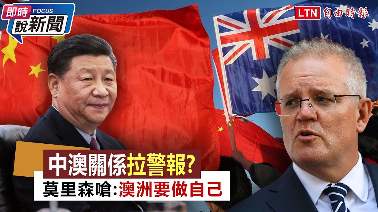 《即時說新聞》中澳關係拉警報? 莫里森嗆:澳洲要做自己
