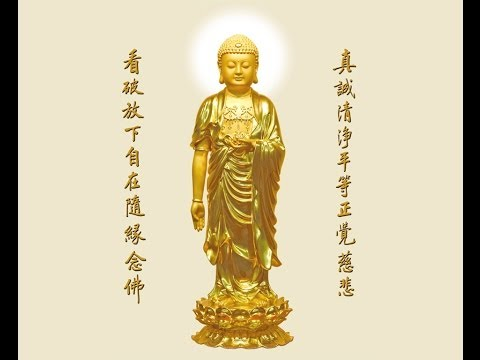 Nhạc niệm A Di Đà Phật (có lời, tiếng Việt)