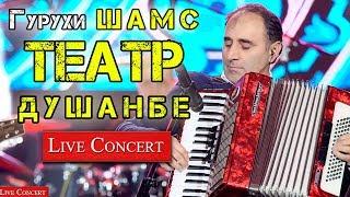 Нобовар Чаноров Театр 2019 Nobovar Chanorov Teatr 2019
