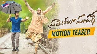 Pratiroju Pandaage Motion TEASER | Sai Dharam Tej | Raashi Khanna | Maruthi | Thaman S