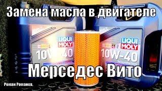 Замена моторного масла Мерседес Вито.(Процесс замены масла в двигателе автомобиля Мерседес Вито-638 2.3 TD. канал автора РОМАН РОМАНОВ: https://www.youtube.com/c..., 2016-01-27T15:35:25.000Z)