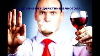 Способ избавления от алкогольной зависимости