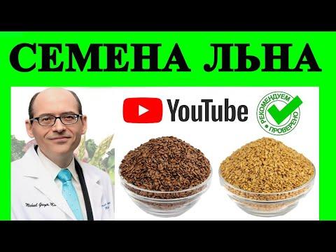 💎Семена Льна, Польза или Вред? - Доктор Майкл Грегер
