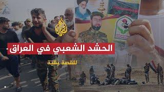 للقصة بقية- الحشد الشعبي ذراع إيران الطولى بالعراق