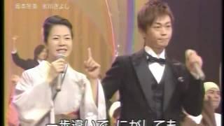 坂本冬美,氷川きよし/三百六十五歩のマーチ