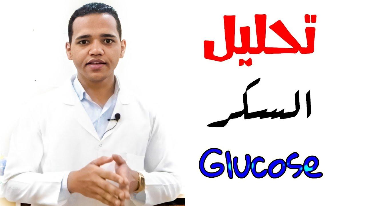تحليل السكر عملي Glucose Youtube