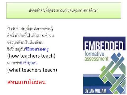 การบริหารการศึกษาไทยในศตวรรษที่ 21 โดย ศ.นพ.วิจารณ์ พานิช