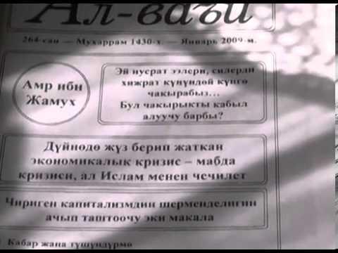 """В Бишкеке задержаны члены """"Хизб ут-Тахрир"""""""