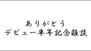 [LIVE] 【ありがとう】ありがとう、デビュー半年振り返り雑談配信【にじさんじ】