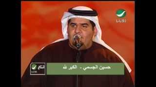 Husain Al Jassmi  El Kebr Lillah  حسين الجسمى - الكبر لله