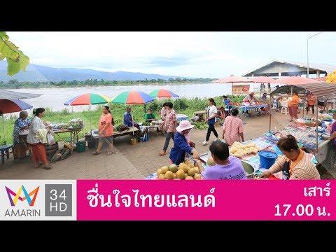 ย้อนหลัง ชื่นใจไทยแลนด์ : ชื่นใจ ณ บึงกาฬ 17 มิ.ย. 60 (1/4)