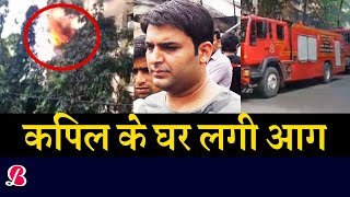 After Navjot Singh Sidhu Now Kapil Sharma Trending Again for His house Caught Massive fire