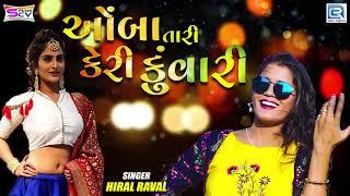 Aamba Tari Keri Kuvari Hiral Raval New Gujarati Song 2019 RDC Gujarati