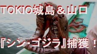 これまでにも東京海底谷の生物調査を行っていた2人は今回、横浜DASH海岸...